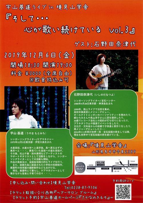 【応募終了】宇山基道ライブ「そして・・・心が歌い続けているVol.3」チケットをペアで!:画像