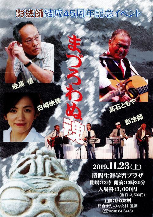 【終了】影法師45周年記念イベント「まづろわぬ魂」のチケットを2名に!:画像