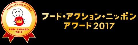 「フード・アクション・ニッポン アワード2017」の募集について:画像