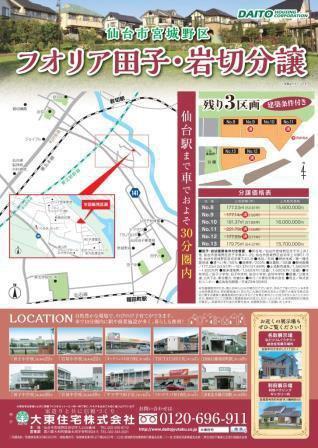 売地情報〜フオリア田子・岩切分譲〜:画像
