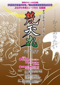「梵天丸」完売のお知らせ:画像