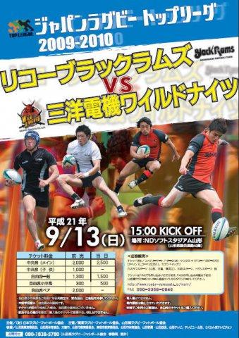 ジャパンラグビートップリーグ最優秀選手にさくらんぼ:画像