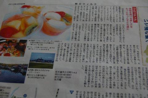朝日新聞くらしの提案誌《朝日ウィル》に掲載していただきました!:画像