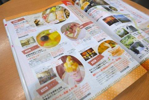関東・東北じゃらん《10月号》でご紹介いただきました。:画像