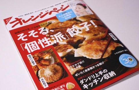 料理と暮らし《オレンジページ》でご紹介いただきました。:画像