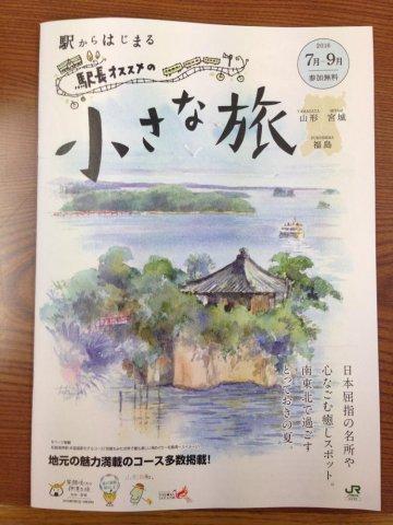 JR東日本「駅からはじまる駅長オススメの小さな旅」:画像