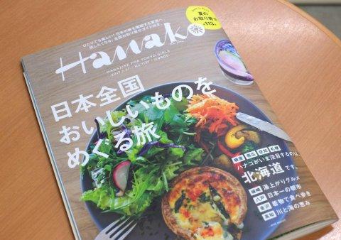 マガジンハウス《Hanako》でご紹介頂きました。:画像