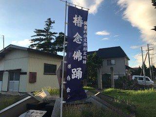 飯豊町指定無形文化財 椿念仏踊:画像