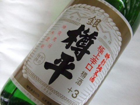 ●特別純米酒「極上 銀樽平+3」●:画像