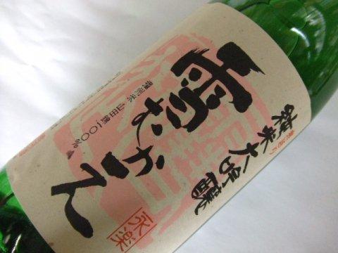 ●純米大吟醸 「雪むかえ」永楽●:画像