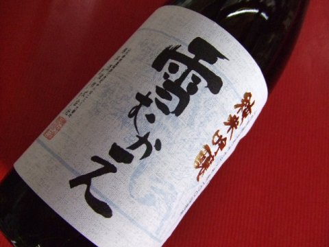 ●『純米吟醸・雪むかえ』●:画像