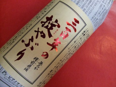 ●【三百年の掟やぶり】本醸造・新聞包装 ●ご予約受付中:画像