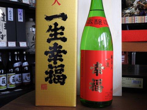 ●おめでたいお酒「一生幸福・純金酒」●:画像