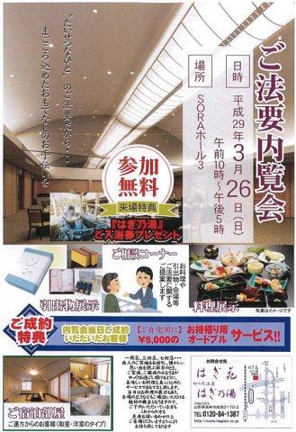 長井市はぎ苑ご法要内覧会のお知らせ:画像