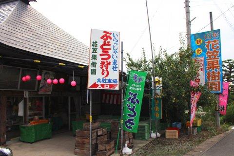 花笠果樹園 〜山寺駅から車で5分の観光果樹園〜:画像