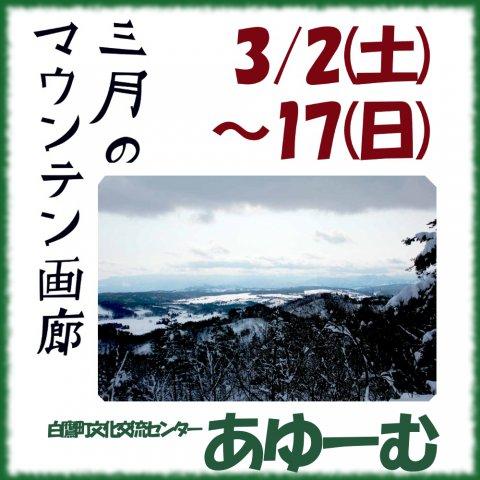 ■「三月のマウンテン画廊」開催のご案内■:画像