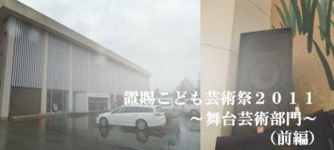 置賜こども芸術祭2011〜舞台芸術部門〜 開催!!(前編):画像