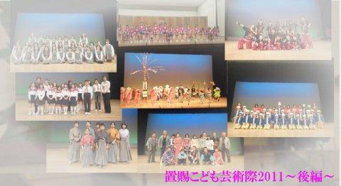 置賜こども芸術祭2011〜舞台芸術部門〜 開催!!(後編):画像