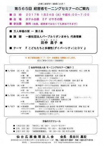 【モーニングセミナー】 2017年1月24日(火)am6:00〜:画像