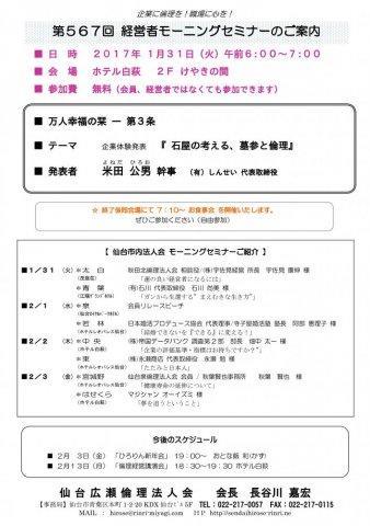 【モーニングセミナー】 2017年1月31日(火)am6:00〜:画像