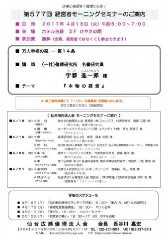 【モーニングセミナー】 2017年 4月18日(火)am6:00〜:画像