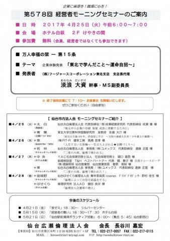 【モーニングセミナー】 2017年 4月25日(火)am6:00〜:画像