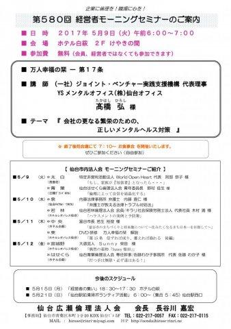 【モーニングセミナー】 2017年 5月9日(火)am6:00〜:画像