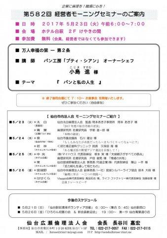 【モーニングセミナー】 2017年 5月23日(火)am6:00〜:画像