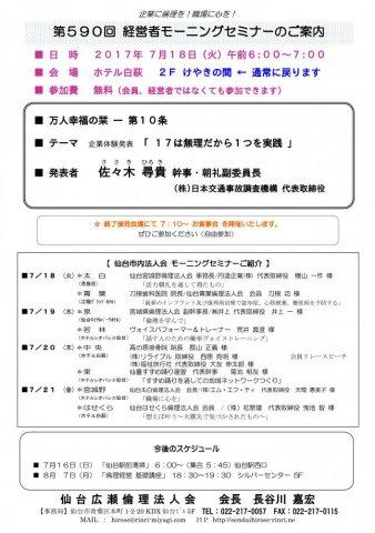 【モーニングセミナー】 2017年 7月18日(火)am6:00〜:画像