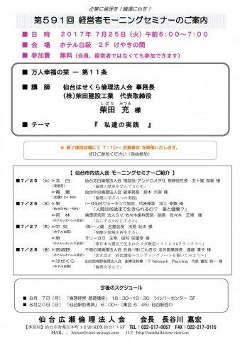 【モーニングセミナー】 2017年 7月25日(火)am6:00〜:画像