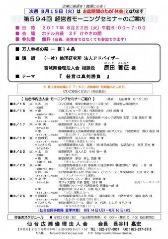 8月15日(火)休会・【モーニングセミナー】 2017年8月22日(火)am6:00〜:画像
