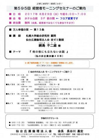 【モーニングセミナー】 2017年 8月29日(火)am6:00〜:画像
