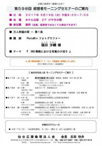 【モーニングセミナー】 2017年 9月19日(火)am6:00〜:画像