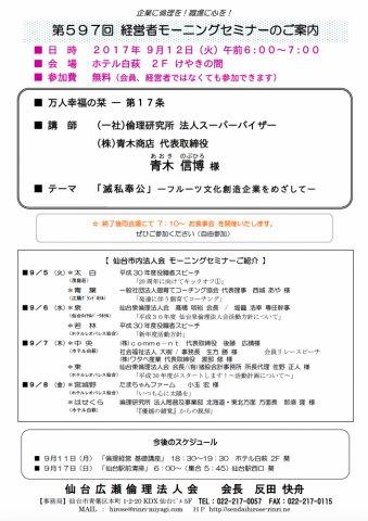 【モーニングセミナー】 2017年 9月12日(火)am6:00〜:画像