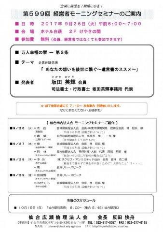 【モーニングセミナー】 2017年9月26日(火)am6:00〜:画像