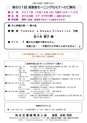 【モーニングセミナー】 2017年 10月10日(火)am6:00〜:画像