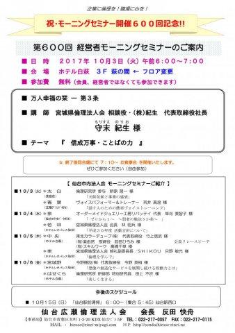 【モーニングセミナー 開催600回記念】 2017年10月3日(火)am6:00〜:画像