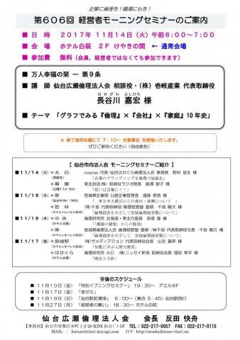 【モーニングセミナー】 2017年 11月14日(火)am6:00〜:画像