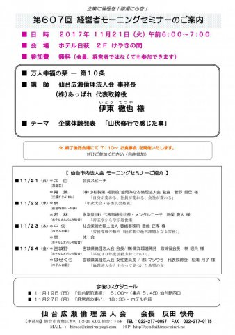 【モーニングセミナー】 2017年 11月21日(火)am6:00〜:画像