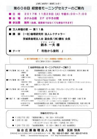 【モーニングセミナー】 2017年 11月28日(火)am6:00〜:画像