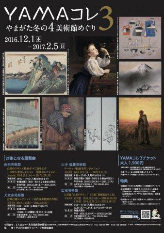 【YAMAコレ3〜やまがた冬の4美術館めぐり〜】本格始動:画像