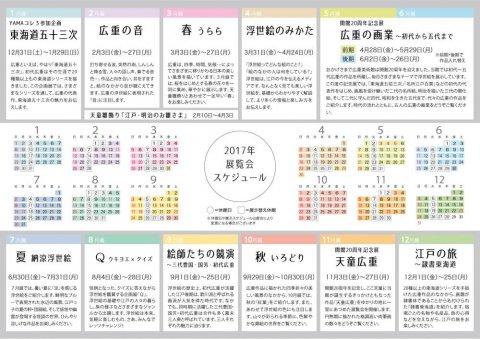 【広重美術館】2017年展示スケジュール:画像
