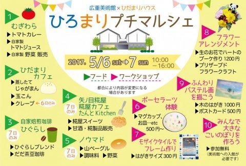 ひろまりプチマルシェ 5/6、7開催!:画像