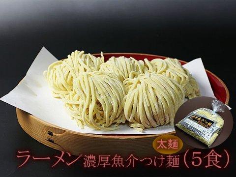 濃厚魚介つけ麺 (5食入/スープ付):画像