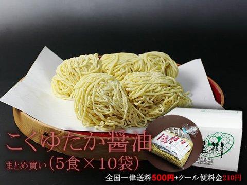 こくゆたか醤油ラーメンまとめ買い10袋(50食入/つゆ付):画像