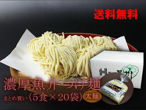 濃厚魚介つけ麺まとめ買い20袋(100食入/つゆ付):画像