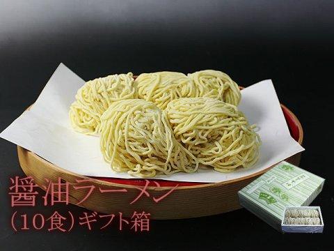 醤油ラーメン(10食入/スープ付/化粧箱):画像