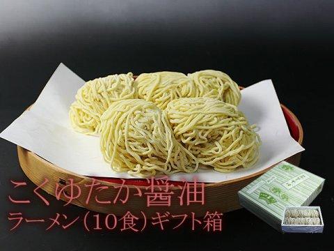 こくゆたか醤油ラーメン(10食入/つゆ付/化粧箱):画像