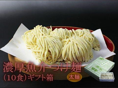 濃厚魚介つけ麺(10食入/つゆ付/化粧箱):画像