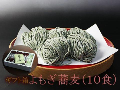 山形県尾花沢 星川のなま麺 よもぎそばギフト箱(10食入 つゆ付):画像